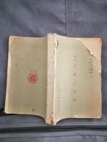 儿童心理学中华书局