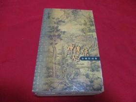 神雕俠侶《第一,二,三,四冊三聯書店》
