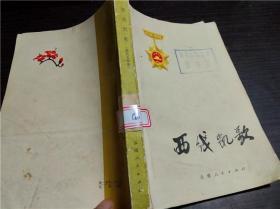 西线凯歌 云南人民出版社 1979年一版一印