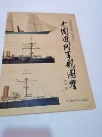 中国近代军舰图鉴  第一卷