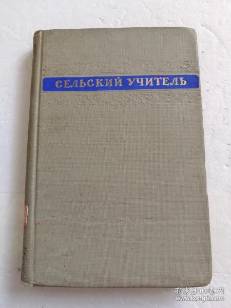 1931年俄文原版书乡村教师绝版罕见稀少