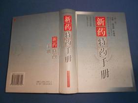 新药特药手册-第二版-精装二版一印