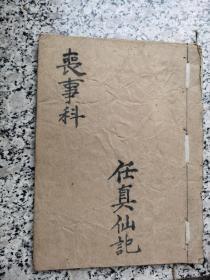 地理风水手抄本《丧事科》择日手抄本看日子合集。道教符咒手抄