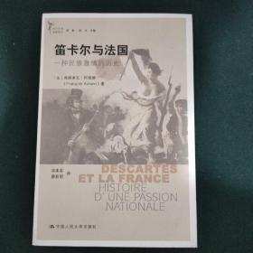 笛卡尔与法国:一种民族激情的历史