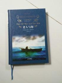 老人与海(中英文版)