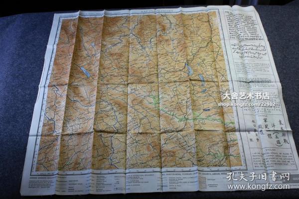 1944年二战中缅印战区美国援华空军使用云南昆明-查布机场的航空无声防水地图---驼峰航线!!! 有中文血符图样。。