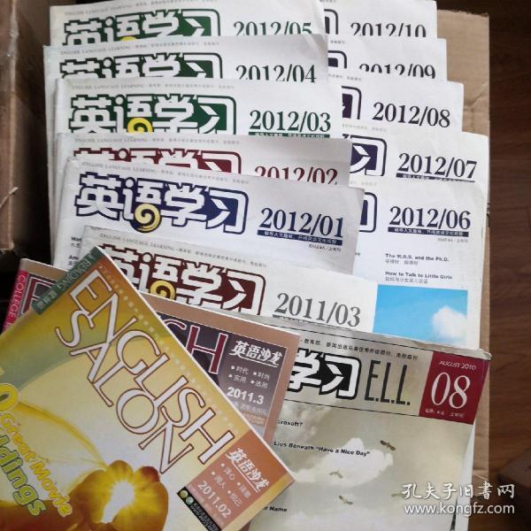 英语学习2012年第1-10期,2001年第3期,2000年第8期。英语沙龙2011年第2、3期。