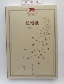 长恨歌 王安忆长篇小说代表作 茅盾文学奖获奖作品 新中国70年70部长篇小说典藏 塑封本