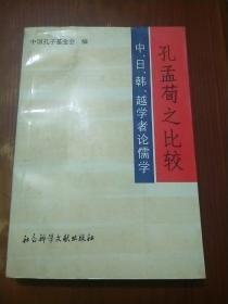 孔孟荀之比较 中、日、韩、越学者论儒学