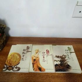中国传统木雕精品鉴赏:木雕弥勒百态/仕女百态/神仙百态【3本合售】