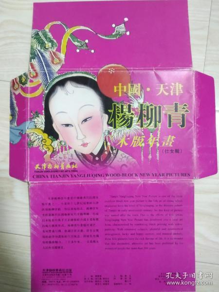 天津杨柳青木版年画(仕女辑)16开