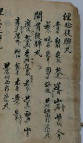 祖传中医秘方(手抄本)上下册