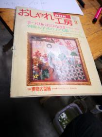 买满就送 NHK工房 手工活  1997.2  小人偶两则  童服裁剪