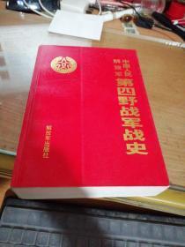 中国人民解放军第四野战军战史
