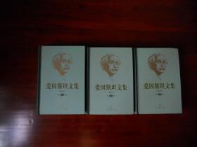 爱因斯坦文集(全三卷,增补本,精装)