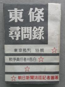 【孔网稀见 红色收藏】 1948年二战日本战败后 东京审判日本战犯史料《东京裁判特辑 东条英机询问录》一册全!