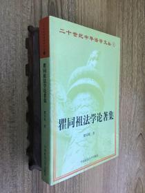 瞿同祖法学论著集