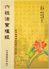 六祖法宝坛经(原经文)