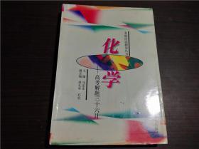 老教辅 名校应试指导丛书 《化学——高考解题三十六计》主编 马宏达 南京大学出版社 1998年1版 32开平装