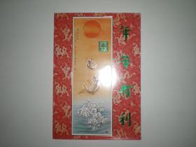 贺卡1(香港制)
