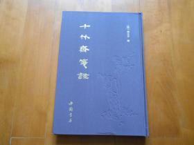 十竹斋笺谱(8开精装本)