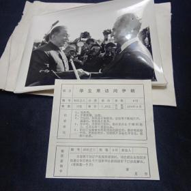华主席访问伊朗。新闻照片
