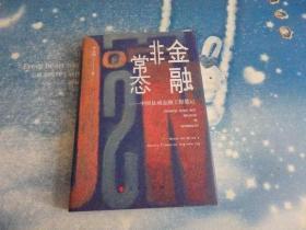 金融非常态:中国县域金融工程笔记