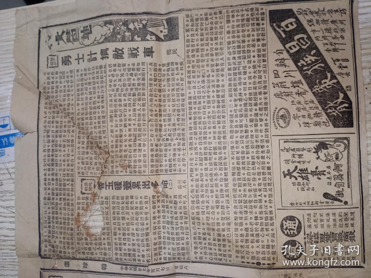 1938年 报纸
