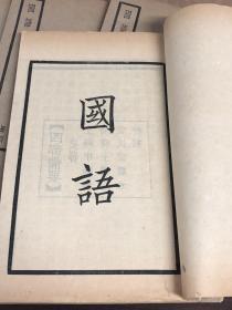国语 民国中华书局 四部备要 一函六册全,原装函套