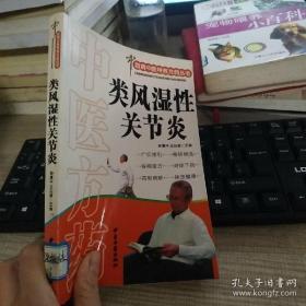 百病中医特效方药丛书,类风湿性关节炎,(第二版)满百元八折