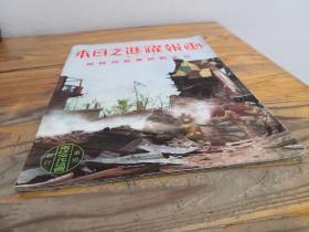 1937年12月《画报跃进之日本》1册(昭和十二年,日支战线实写特辑号,支那事变关系地图,上海战线,河南省顺德入城,闸北大爆击,石家庄占据,正定占据,德州入城,激战上海,上海支那军)