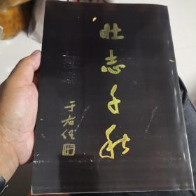 壮志千秋(影印版)