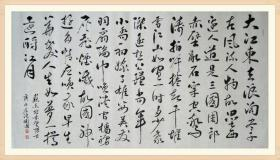 【保真】山东省书协会员、知名书法家张卫国行书力作:苏轼《赤壁怀古》
