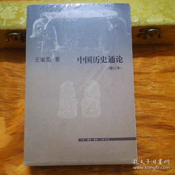 中国历史通论