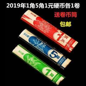 包邮 2019年1角5角1元硬币各1卷 每卷50枚 全新整包拆 送卷币筒