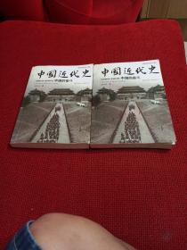 中国近代史:1600-2000,中国的奋斗上下册合售