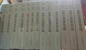 建国以来周恩来文稿(1-13册),精装