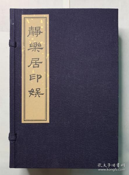 印谱典范《静乐居印娱》(一函四册全)影印本