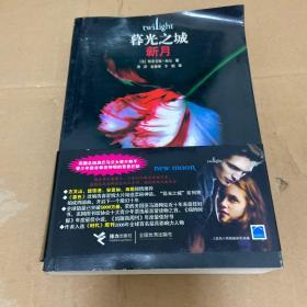 New Moon ( Collector's Edition )  暮光之城:新月(典藏版)