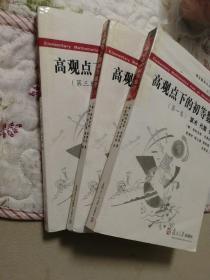 高观点下的初等数学 全3册 合售