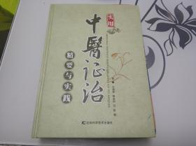 实用中医证治精要与实践(16开精装643页)