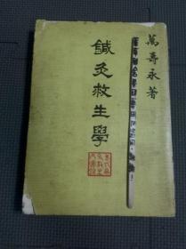针灸救生学 1976年初版