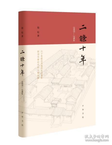 二条十年(1955—1964)