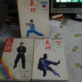 气功 杂志  1991年 第12卷  第1期至12期+1992年 第13卷 第1期至12期+1993年 年  第14卷 第1期至12期(36本合售)