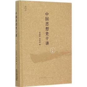 中國思想史十講(上卷)