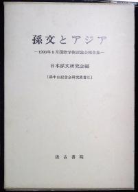 【日文原版】【珍本绝版】孙文とアジア
