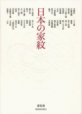 日本の家纹