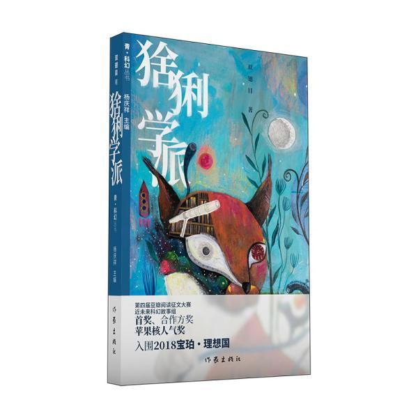 青.科幻丛书:猞猁学派(理想国文学奖推荐)