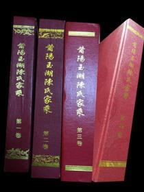 莆阳玉湖陈氏家乘(1-4卷)合售