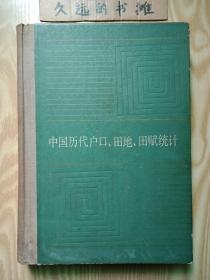 中国历代户口、田地、田赋统计